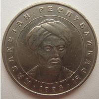 Казахстан 20 тенге 1993 г. Аль-Фараби