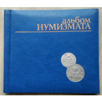 Альбом для монет. 5 стр.#1 ( б/у)