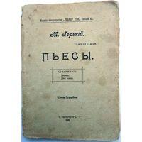 "Горький М. Сочинения. Т. 1–20. (21 кн.). Спб., ""Знание"", 1900–1915."
