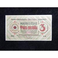 Латвия 3 рубля 1919 г