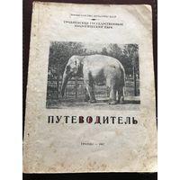 Путеводитель зоопарк.Гродно.1957г.