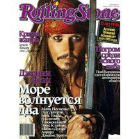 БОЛЬШАЯ РАСПРОДАЖА! Журнал Rolling Stone #август 2006