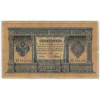 1 рубль 1898  Тимашев Барышев   ВН 961346