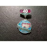 МТЗ-Беларусь 40 лет