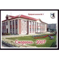 2007 год Сморгонь Средняя школа 1