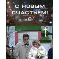 С новым счастьем 1.2. (1999, реж. Леонид Эйдлин)
