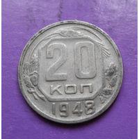 20 копеек 1948 года СССР #03