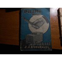 Журнал радио фронт 1936 год