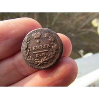Хорошая деньга 1819г. С 1 рубля!