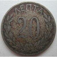 Греция 20 лепт 1895 г. (g)