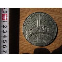 Настольная медаль . Курган Славы