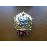 Знак нагрудный. Суворовское военное училище. Уссурийское СВУ. Закрутка.