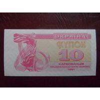 Украина 10 купон 1991г aUNC