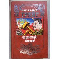 Здравствуй ,Сталин!