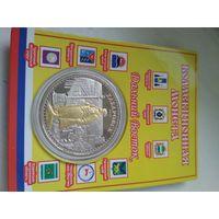 Монета Хабаровск