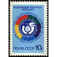 СССР 1987. Всемирный конгресс женщин. (#5842) Полная серия. MNH