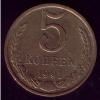 5 копеек 1991 год М