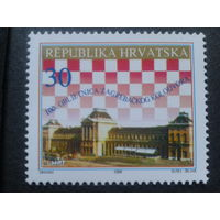 Хорватия 1992  100 лет нац. флагу