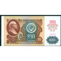 CCCP 1991 100 рублей вод.знак звезды AUNC-UNC