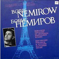 Борис Немиров - Цыганские романсы и русские народные песни