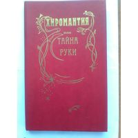 Хиромантия или тайна руки знаменитого хироманта астролога Кожуховского Г. М. (По изданию 1913 года)