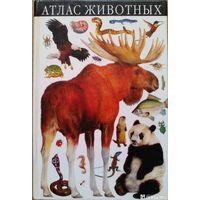 Атлас животных. Энциклопедия