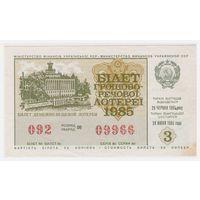 Лотерейный билет УССР 1985 3 выпуск