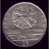 25 Крон 1970 год Чехословакия