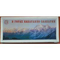 Кабардино-Балкария горы отдых лыжи дельтоплан Ленин