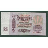 25 рублей СССР, 1961 года, серия Ая