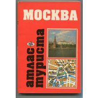 Москва атлас туриста.