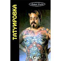 Татуировка. Анджей Ельски