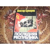 В.Суворов.Последняя республика.