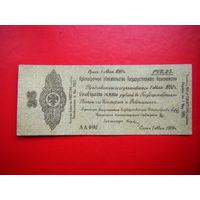 25 рублей 1919г. Крат. обяз. гос. казначейства (адмирал Колчак).