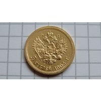 5 Рублей -1903-А.Р.- Российская Империя *золото -отличное состояние-*торг