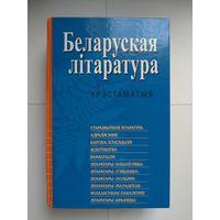 Беларуская лiтаратура. Хрэстаматыя