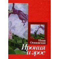 Ирония и эрос: Поэтика образного поля Инна Осиновская Серия Лики культуры