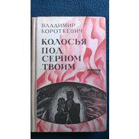Владимир Короткевич Колосья под серпом твоим
