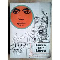 Lorca por Lorca (па-гiшпанску)
