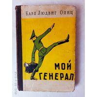 Опиц К. Мой генерал. Непозволительные записки штабс - фельдфебеля. 1956г.