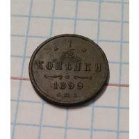 1/2копейки НиколаяII.2шт.(1897;1899).