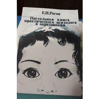 Настольная книга практического психолога в образовании. Е.И. Рогов. Учебное пособие. 1996 г.и.