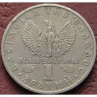 4045:  1 драхма 1971 Греция