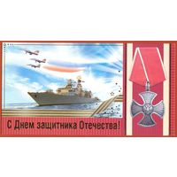 Россия Армия Авиация Морфлот