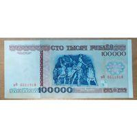 100000 рублей 1996 года, серия вФ