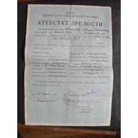 Аттестат зрелости БССР.1957.