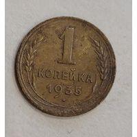 1 копейка 1935