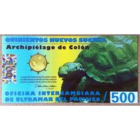 Галапагосы 500 колон 2012г -UNC-