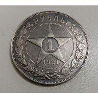 СССР. 1 рубль 1921 года