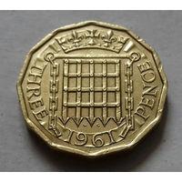 3 пенса, Великобритания 1961 г.